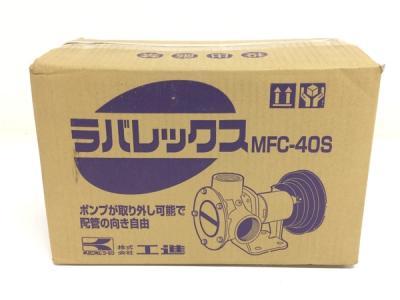 工進 KOSHIN MFC-40S ラバーインペラポンプ