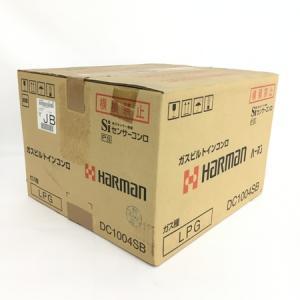 ハーマン DC1004SB ビルトイン ガスコンロ LPガス