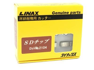 LINAX ライナックス SDチップ 1812 電動工具 交換用