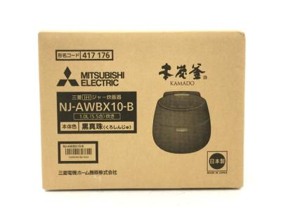MITSUBISHI NJ-AWBX10 炊飯器 KAMADO 三菱 家電