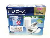 東レ TORAY MK206SMX トレビーノ 家庭用浄水器
