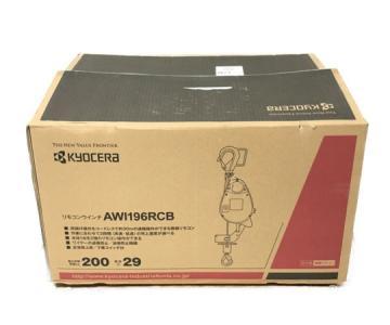 京セラ AWI196RCB 電動リモコンウインチ ラッチロックフック