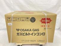 大阪ガス 210-H624型 LPガス ビルトインコンロ