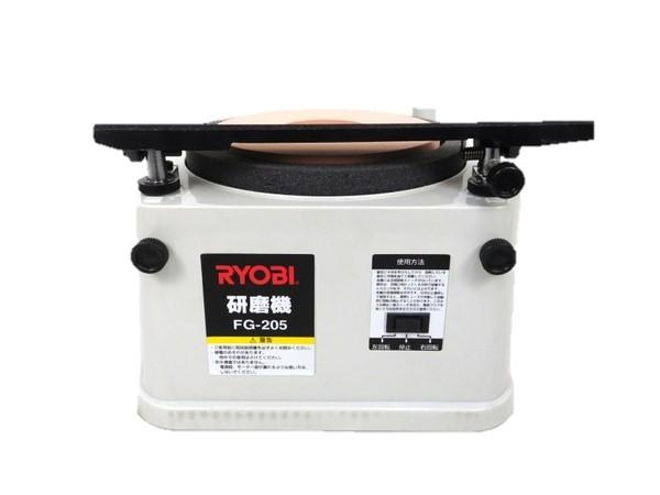 RYOBI/リョービ FG-205 プロ用研磨機