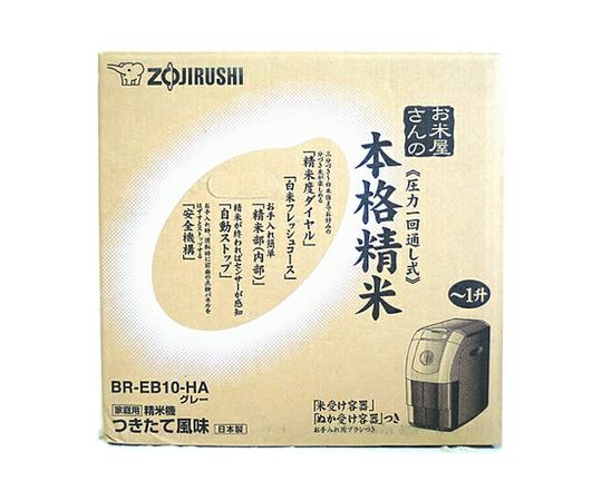 ZOJIRUSHI 象印 つきたて BR-EB10-HA 家庭用精米機