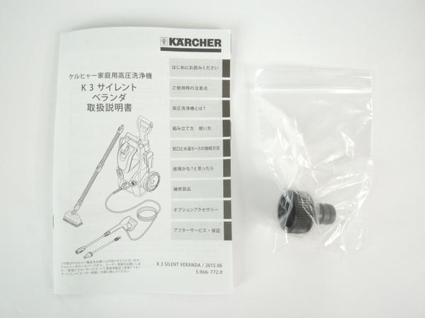 KARCHER 高圧洗浄機 K3 サイレント 60Hz(西日本用)