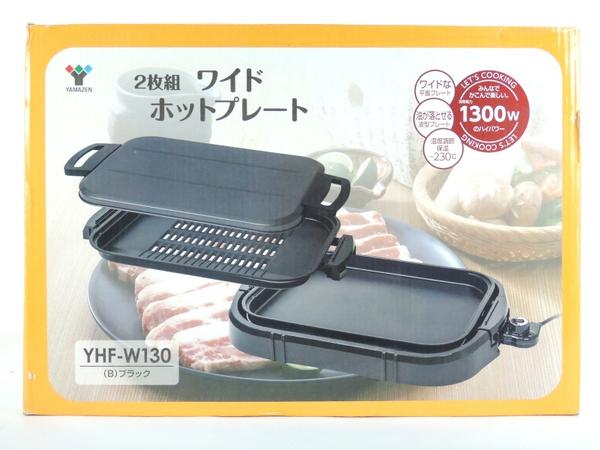 YAMAZEN YHF-W130 ホットプレート ワイド 1300W ブラック 家電