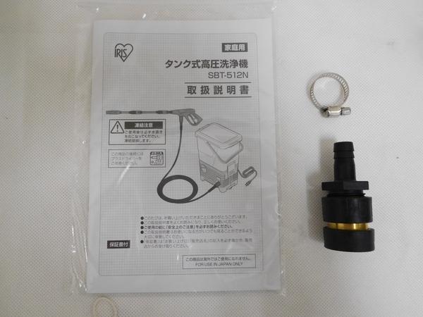 アイリスオーヤマ 高圧洗浄機 タンク式 ベランダクリーナーセット SBT-512N