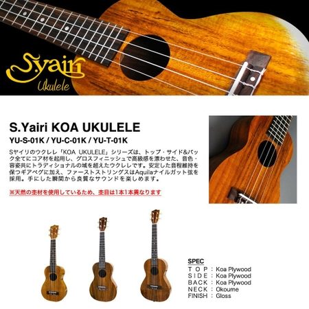 S.Yairi ヤイリ ウクレレ テナーサイズ コア材 ギアペグ仕様 YU-T-01K ギグバッグ付
