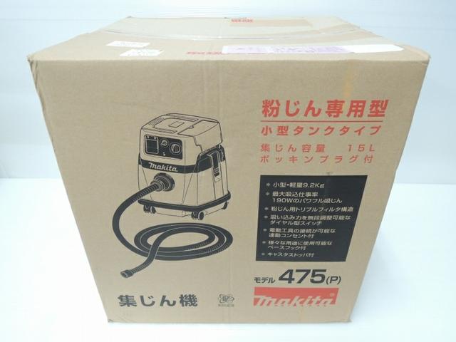 makita マキタ 475(P) 粉じん専用型 集塵機